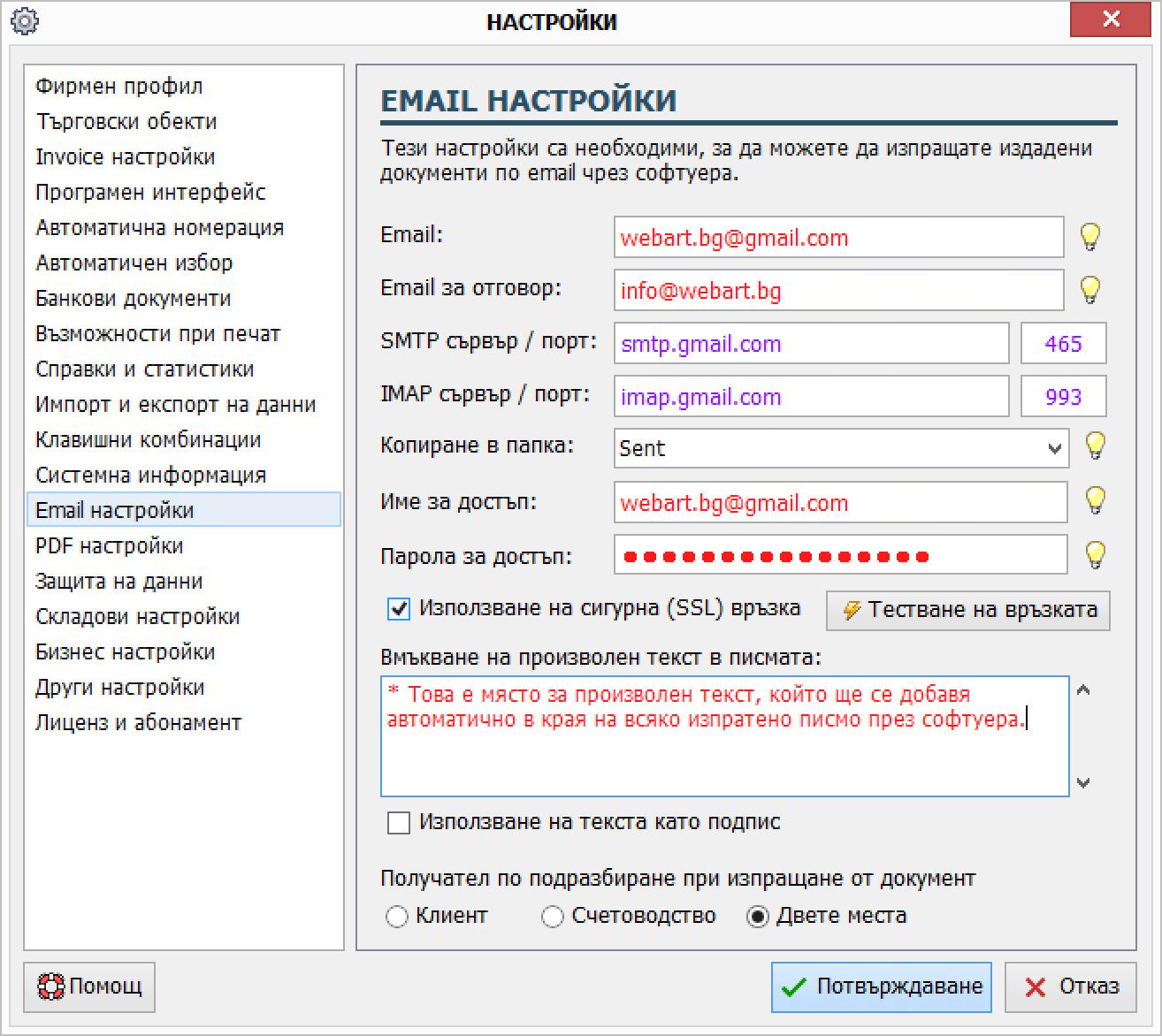Email настройки за фактуриране