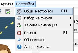 Настройки на програма за фактури