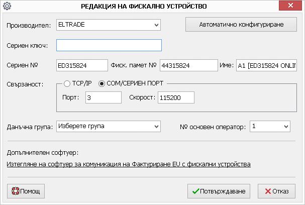 Eltrade-Nastroiki