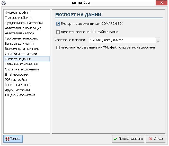 Експорт на данни /EDI/