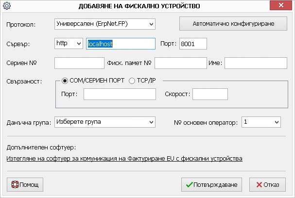 Настройка касов апарат в СУПТО