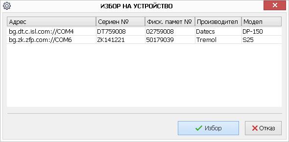 Списък касови апарати в СУПТО